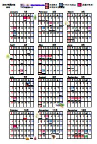 アメリカカレンダー 祝日・イベント 年間カレンダー