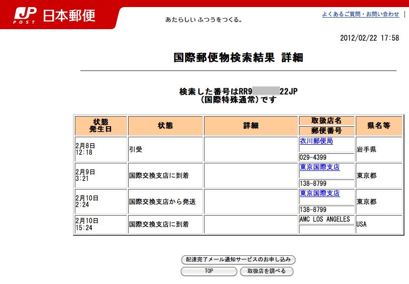 日本からアメリカに郵便を送る 追跡