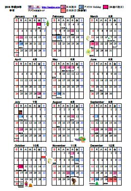 アメリカカレンダー 2016 祝日・イベント 年間カレンダー 無料公開