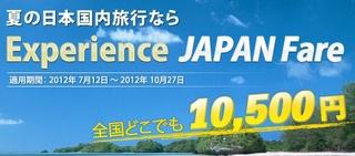 ANA Experiance Japan