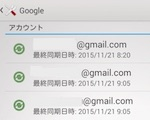 Google Android アカウント