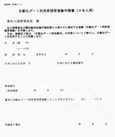 成田空港 自動化ゲート利用希望者登録申請書