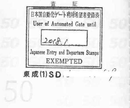 日本国自動化ゲート利用登録 パスポートのスタンプ