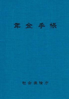 日本の年金手帳