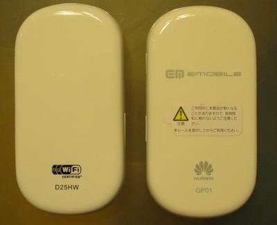 WiFi ルーター D25HW GP01