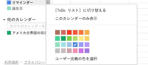Google カレンダーの To Do