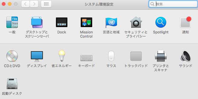 Mac OS システム環境設定
