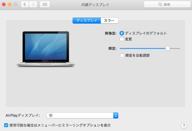Mac OS システム環境設定 ディスプレイ