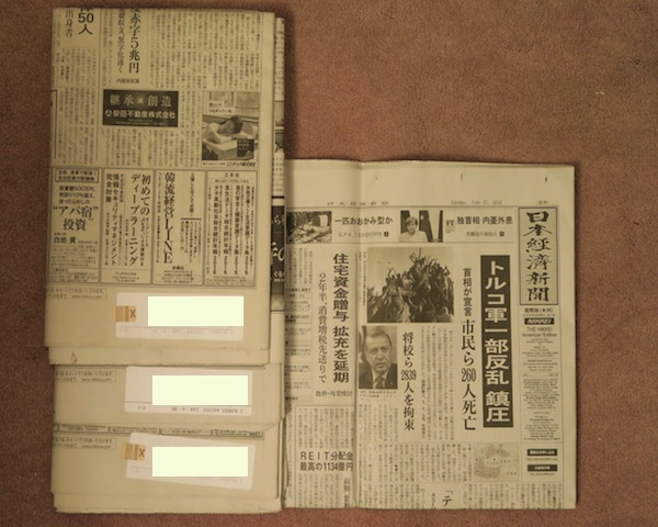 アメリカで購読する日経