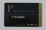 Priority Pass 空港ラウンジの利用