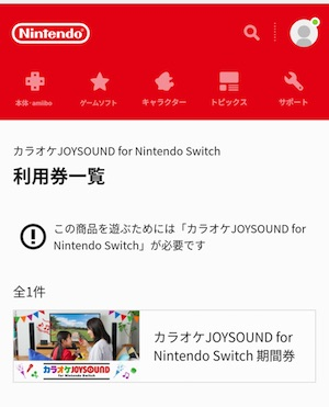 Joy Sound スイッチ アメリカ チケットの購入