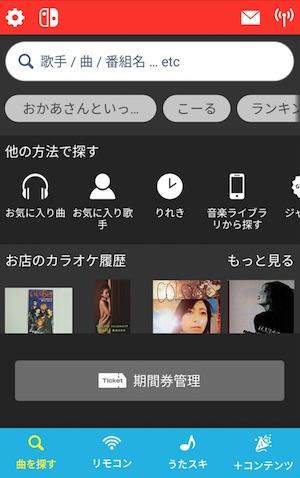 Joy Sound スイッチ アメリカ キョクナビ JOY SOUND