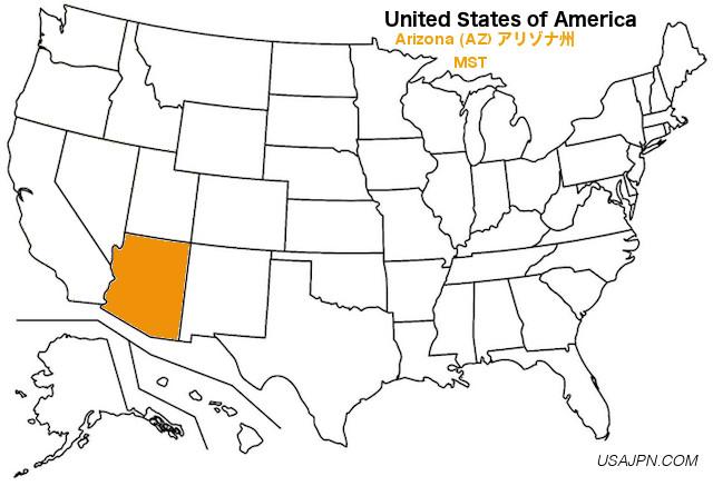 アメリカ合衆国 アリゾナ州の地図