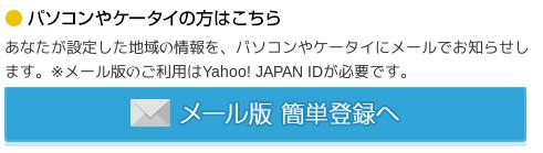 Yahoo 防災 email