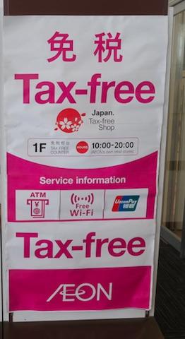 AEON 消費税免税の買物