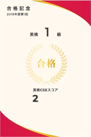英検 1級 合格