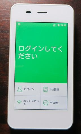 Glocal WiFiルーター