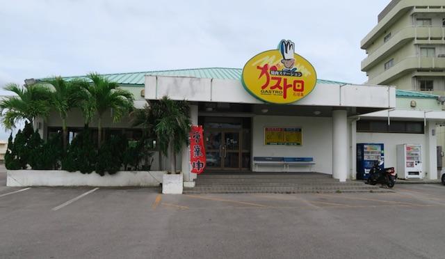 石垣島 ガストロ 焼肉店