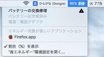 Mac Book 白 バッテリー交換の知らせ
