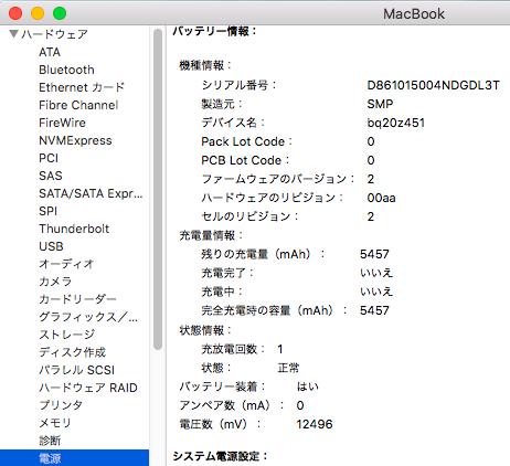 Mac Book 白 バッテリーの情報 交換後