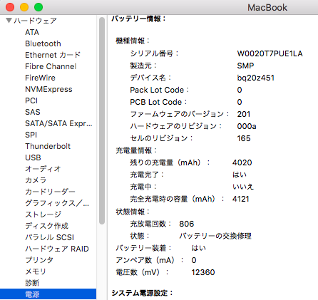 Mac Book 白 バッテリーの情報 問題のあるバッテリー