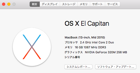 MacBook 白 El Capitan