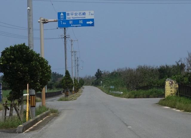 宮古島 新城海岸