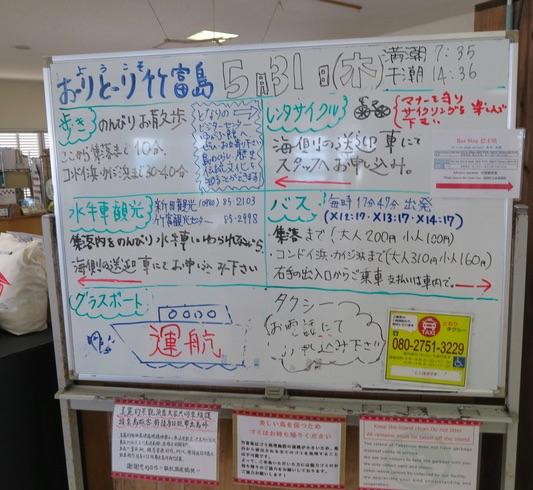竹富島 ガイド