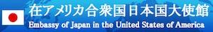 ロゴ 在アメリカ合衆国日本国大使館